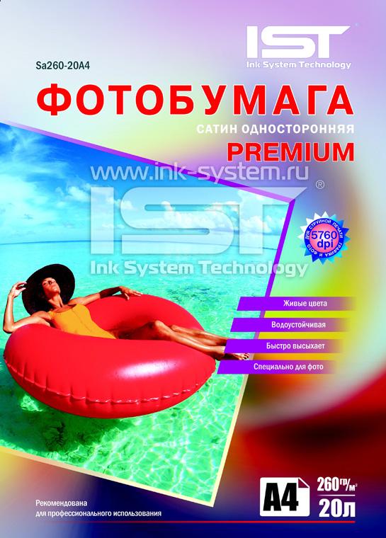 Фотобумага Premium сатин односторонняя SA260-20A4