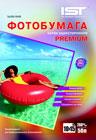 Фотобумага Premium сатин односторонняя