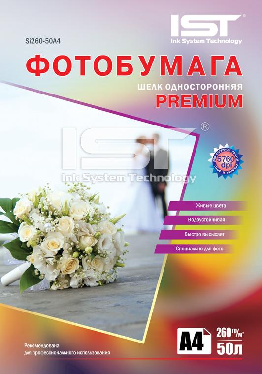 Фотобумага Premium шёлк односторонняя Si260-50A4