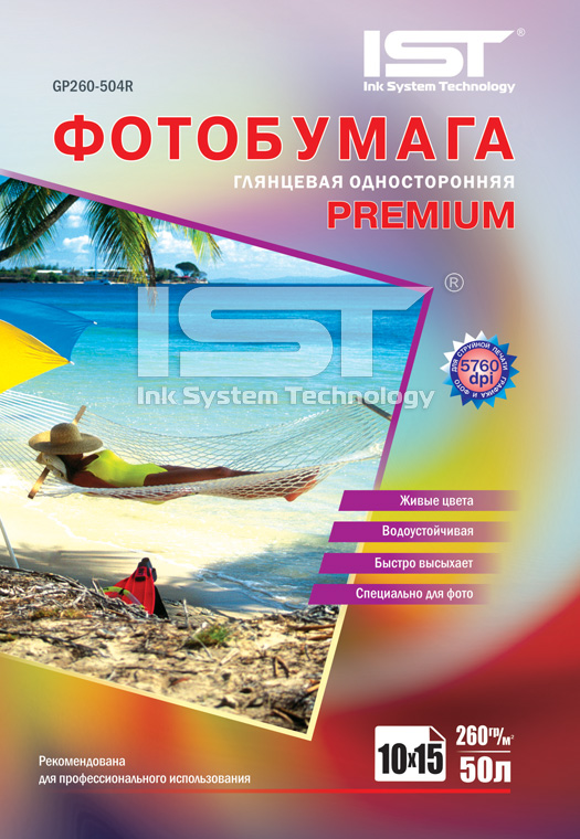 Фотобумага Premium глянец односторонняя GP260-504R