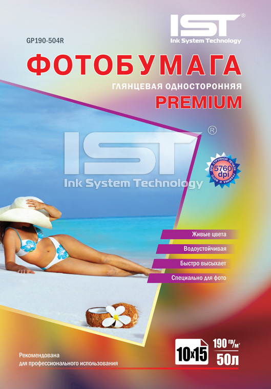 Фотобумага Premium глянец односторонняя GP190-504R