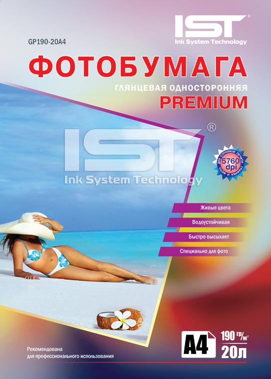 Фотобумага Premium глянец односторонняя GP190-20A4