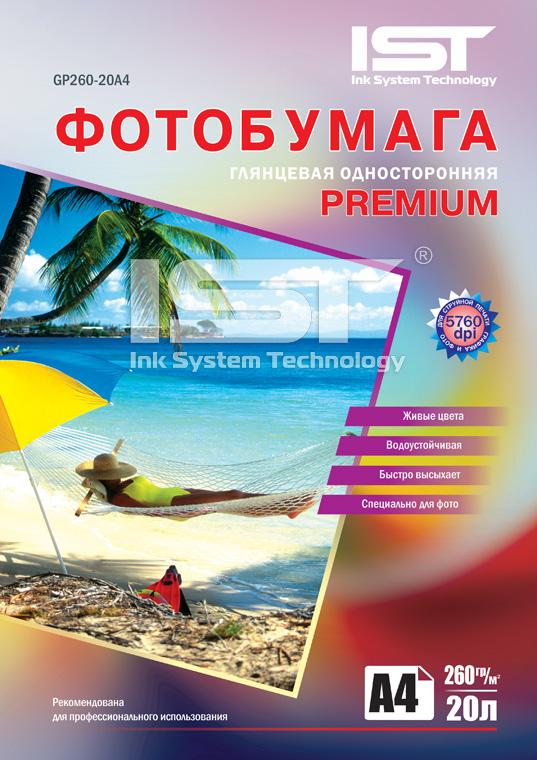 Фотобумага Premium глянец односторонняя GP260-20A4