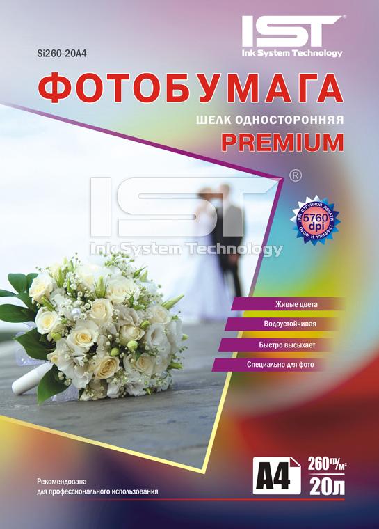 Фотобумага Premium шёлк односторонняя Si260-20A4