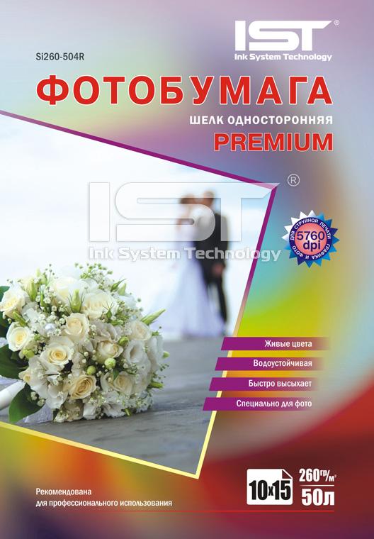 Фотобумага Premium шёлк односторонняя Si260-504R