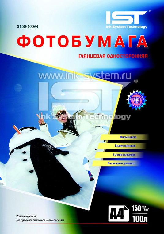 Фотобумага глянцевая односторонняя G150-100A4