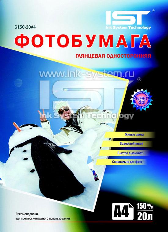 Фотобумага глянцевая односторонняя G150-20A4