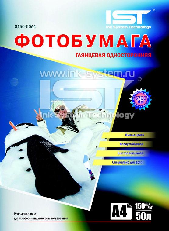 Фотобумага глянцевая односторонняя G150-50A4