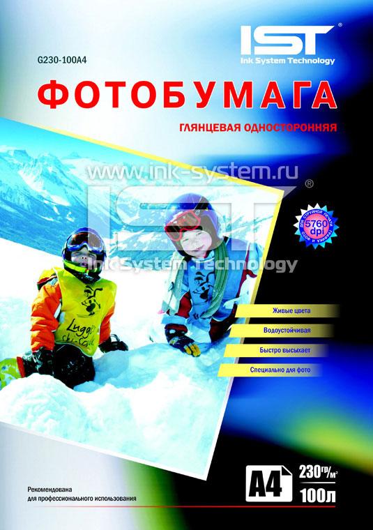 Фотобумага глянцевая односторонняя G230-100A4