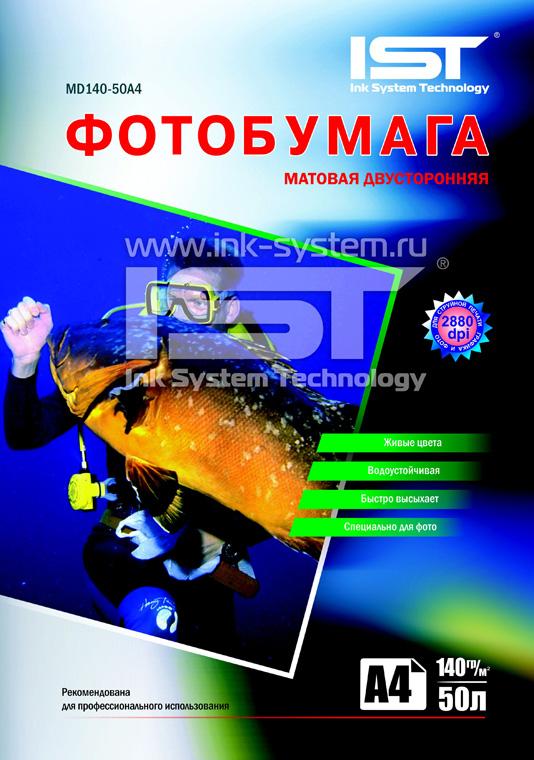 'отобумага матова¤ двусторонн¤¤ MD140-50A4