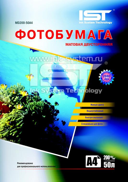 'отобумага матова¤ двусторонн¤¤ MD200-50A4