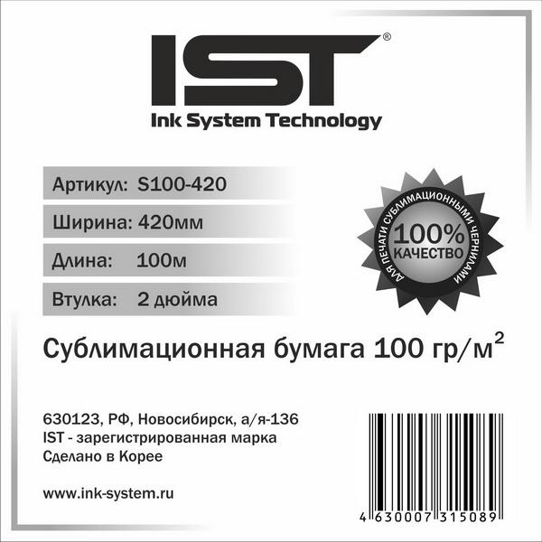 Фотобумага сублимационная в рулоне S100-420