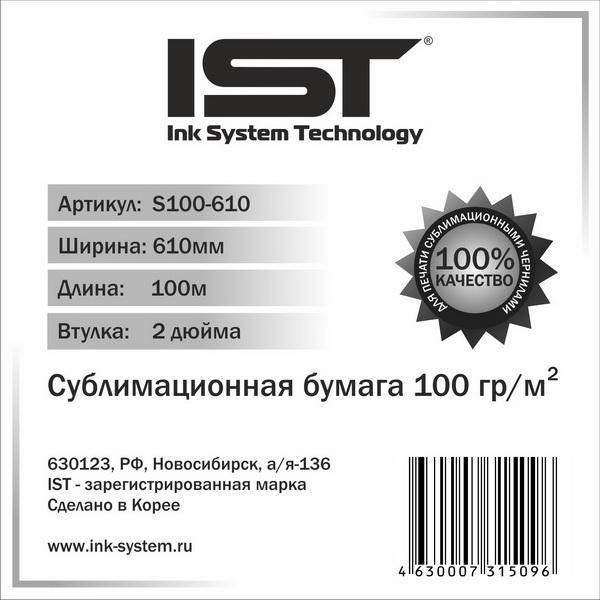 Фотобумага сублимационная в рулоне S100-610