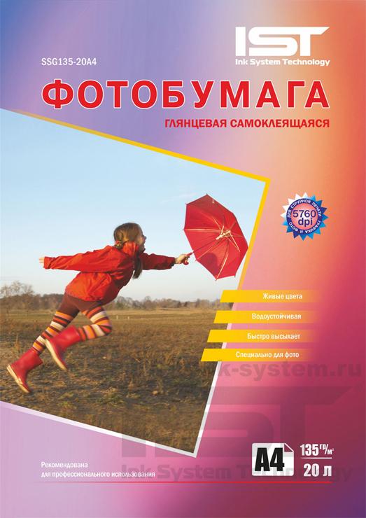 Фотобумага самоклеящаяся глянцевая  SSG135-20A4